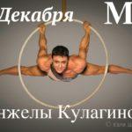 МК Анжелы Кулагиной