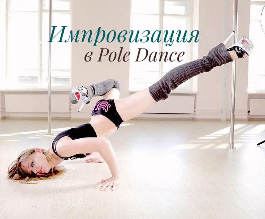 Импровизация Pole Dance